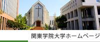 関東学院ホームページ