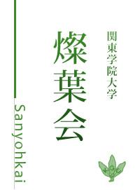 関東学院大学同窓会 燦葉会